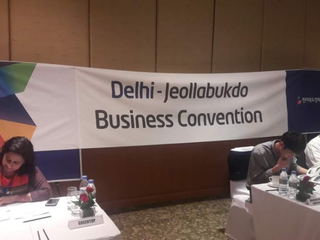 2017  Delhi City Jeollabukdo Business convention  -
